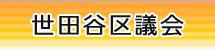 世田谷区議会